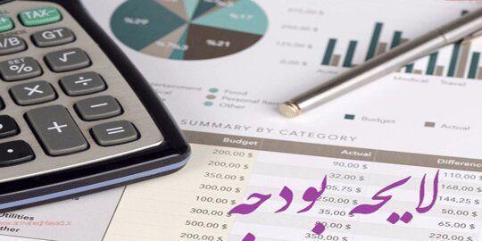 کلیات لایحه بودجه 99 در مجلس رد شد