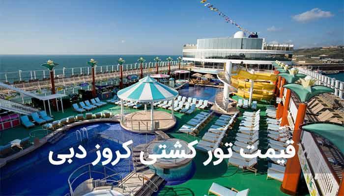 آشنایی با هزینه ها و قیمت تور کشتی کروز دبی