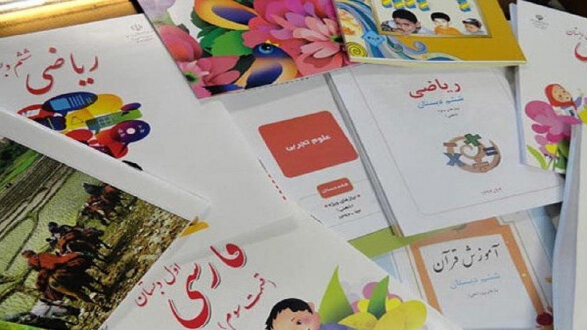 ثبت نام کتب درسی تا 15 شهریور ماه ادامه دارد