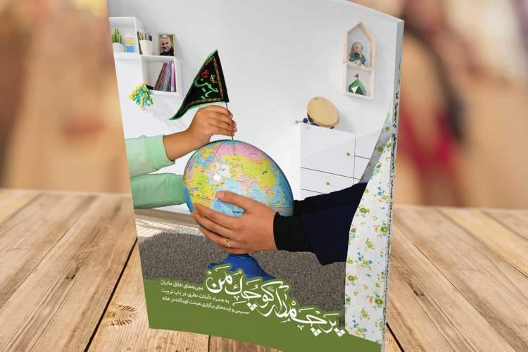 پرچمدار کوچک من منتشر شد، کتابی مادرانه برای تربیت حسینی بچه ها در عصر کرونا