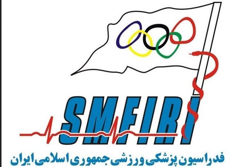 مجمع عمومی سالیانه فدراسیون پزشکی ورزشی برگزار گشت