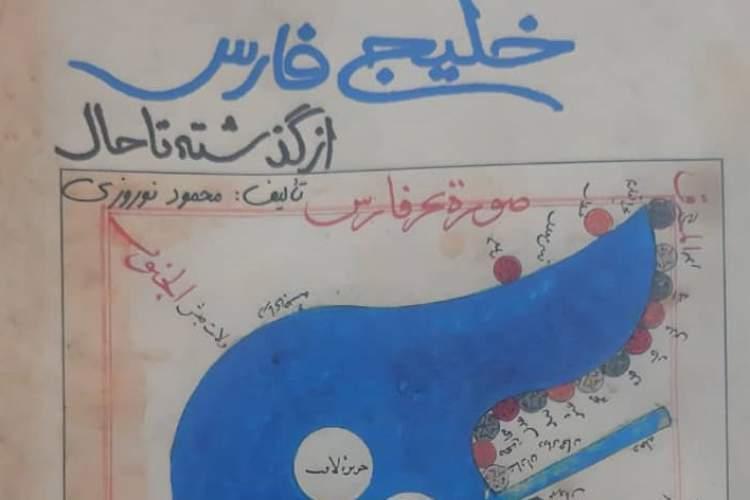 کتابی که صد منبع موثق تاریخی را برای اثبات خلیج فارس معرفی می کند