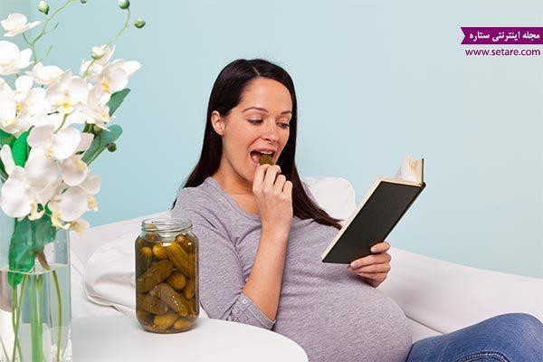 طب سنتی برای درمان ویار بارداری چه پیشنهادی دارد؟