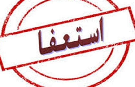 رئیس هیأت مدیره مترو تهران استعفا کرد