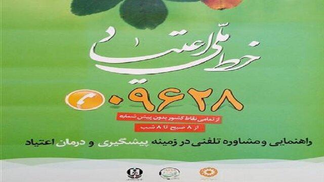 آغاز فعالیت خط ملی اعتیاد در فارس