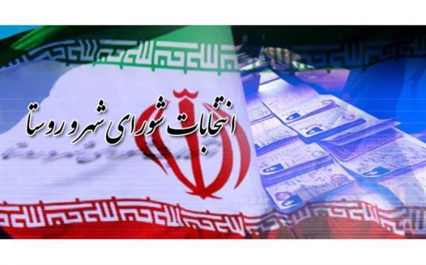 اسامی روسای هیات های نظارت بر انتخابات شوراهای استان تهران اعلام شد
