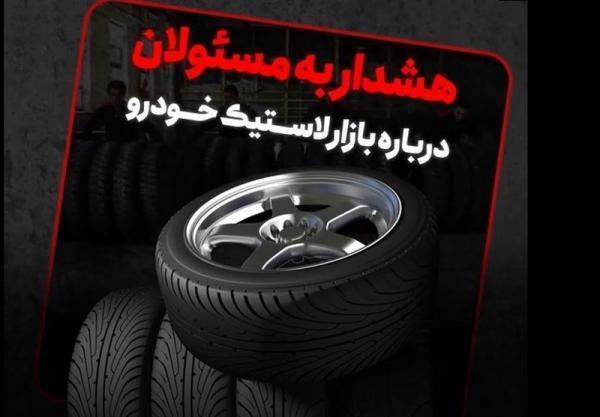فیلم، هشدار به مسئولان درباره بازار لاستیک خودرو