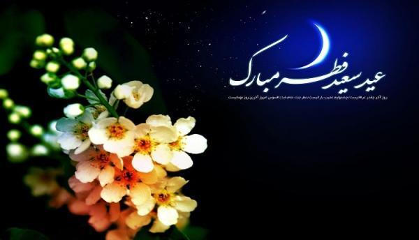 25 نمونه پیغام تبریک رسمی عید فطر